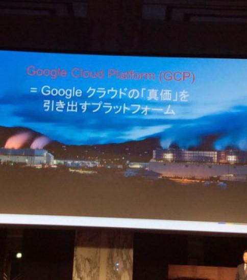 「Google Atmosphere Tokyo 2014」