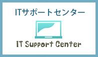 ITサポートセンター