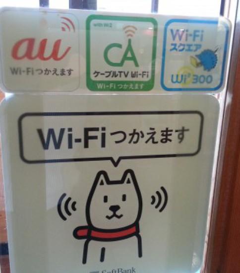 WIFI アクセスポイント設置