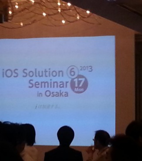 IOSソリューションセミナーで大阪へ