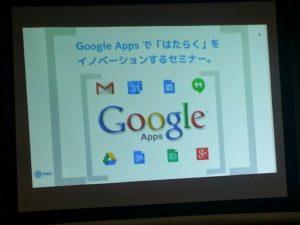 Google Appsセミナー開催