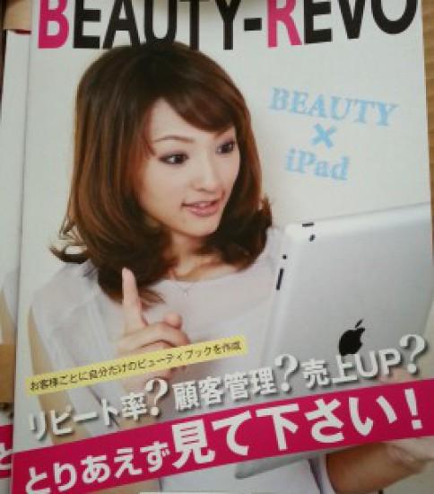 美容サロン向け電子カルテ BEAUTY-REVO ビューティーレボ パンフレット