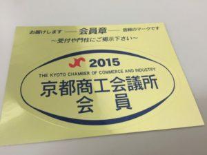 京都商工会議所 会員