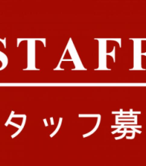 短期アルバイト募集 大阪市内