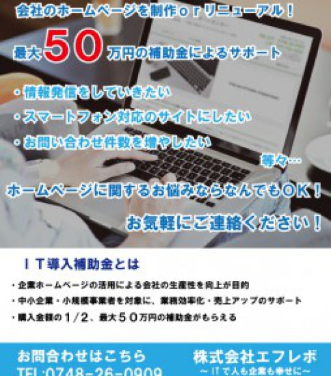 IT導入補助金を使って50万円!経費を抑えて売上アップしませんか?