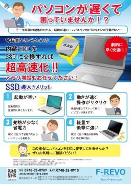 SSD換装サービスで遅いパソコンを超高速化!