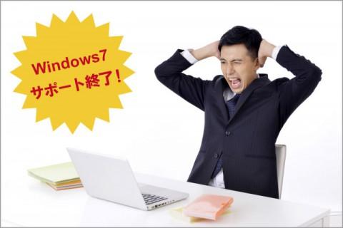 OSのサポート期限にご注意を!Windows7のサポート終了間近です!