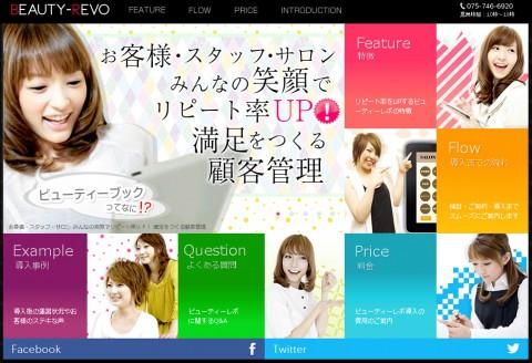 美容業界向け「電子カルテ」BEAUTY-REVOでラクラク顧客管理、リピート率もアップ!