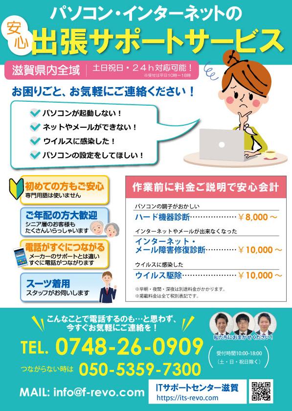 滋賀県内全域対応!パソコンの困ったを迅速に解決。