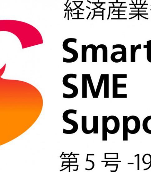 経済産業省スマートSMEサポーター制度に認定されました