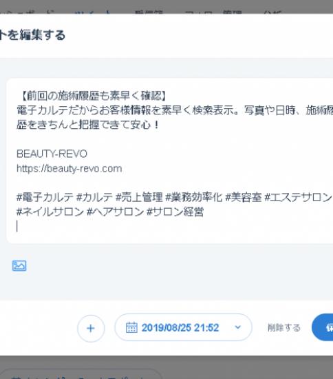 SocialDogはTwitterの運用・管理を効率化できる便利ツール