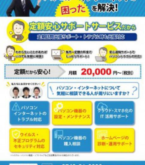 滋賀・京都のIT顧問サービスならお任せ!企業のIT環境をフォローします。