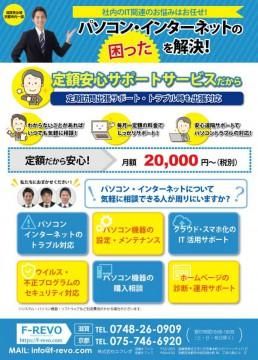 ITチラシ企業向け_表面-min