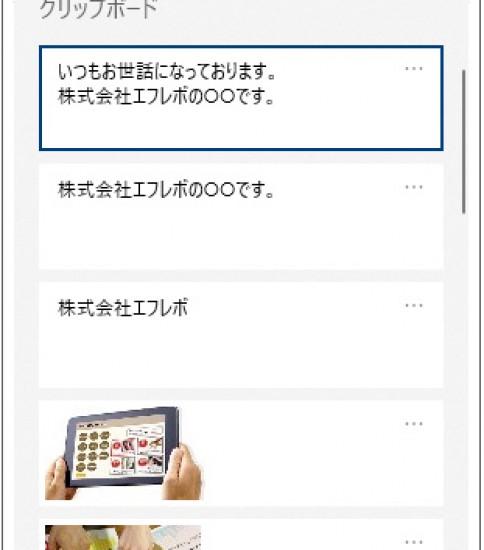 Windows10の最新機能「クリップボード履歴」の便利な使い方