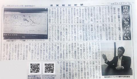「みんな大好き東近江」が滋賀報知新聞に掲載されました