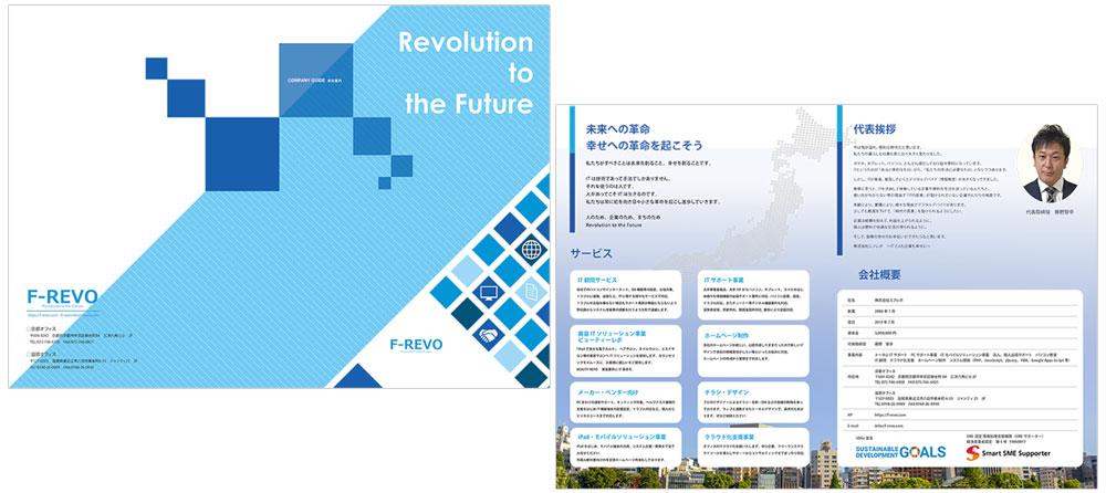 会社パンフレットのデザインを一新しました