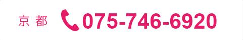 075-746-6920