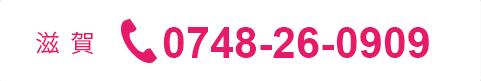 0748-26-0909