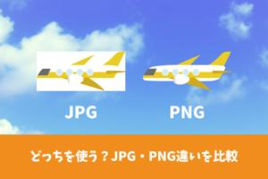 どっちを使う?JPG・PNG違いを比較