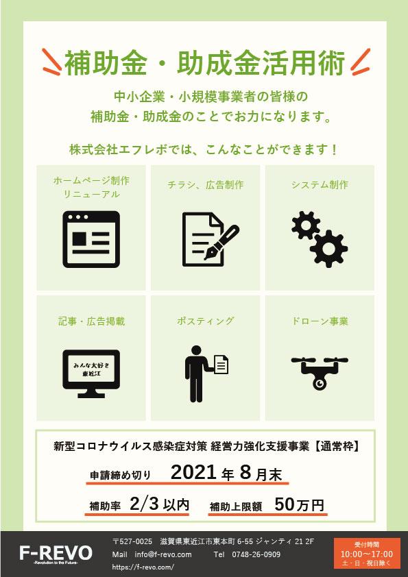 新型コロナウイルス感染症対策 経営力強化支援事業【通常枠】