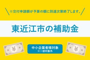 東近江市中小企業者事業展開支援補助金について