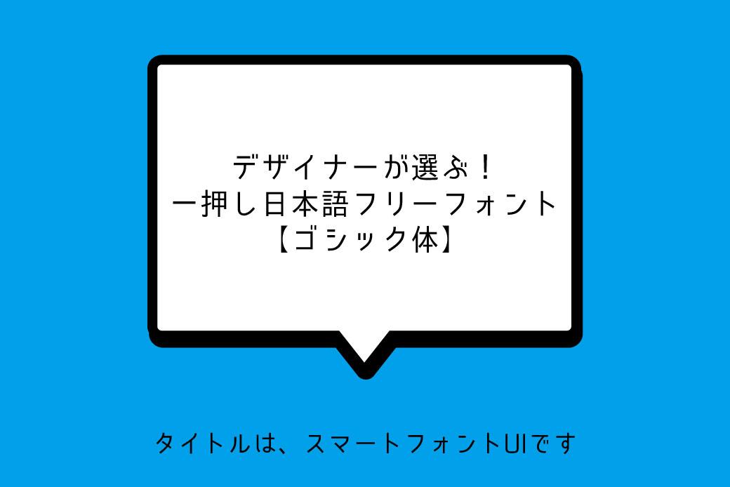 デザイナーが選ぶ!一押し日本語フリーフォント【ゴシック体】