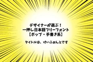 デザイナーが選ぶ!一押し日本語フリーフォント【ポップ・手書き系】