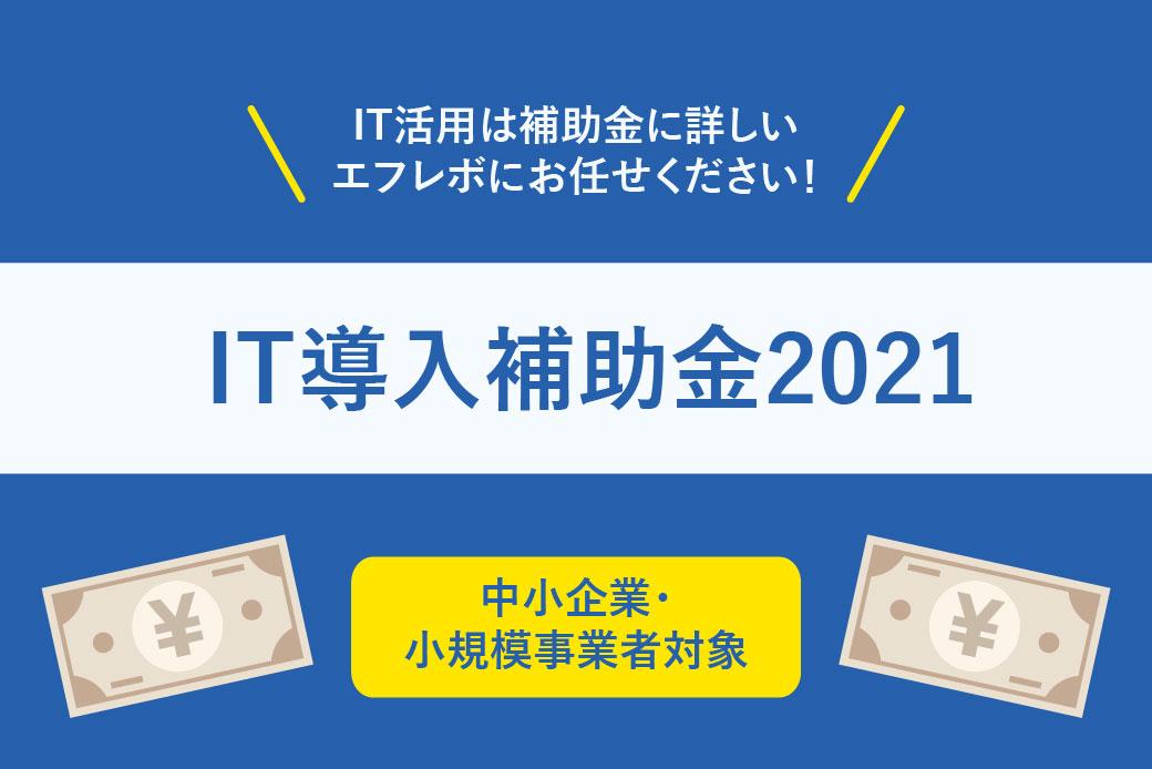 2021年度もIT導入補助金の導入支援業者に採択されました