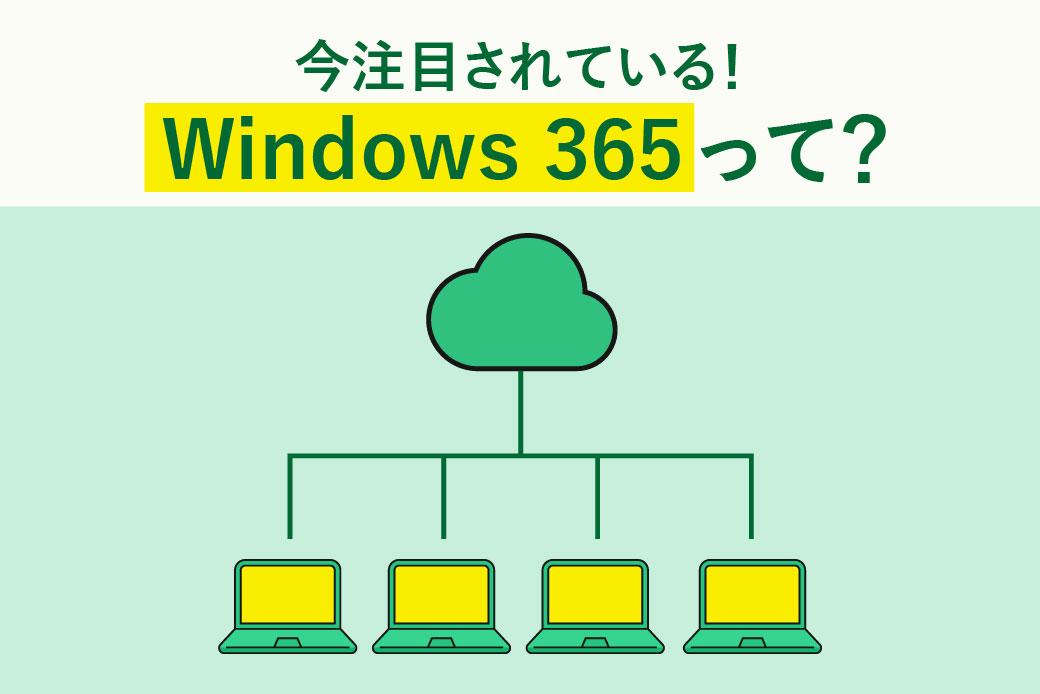 今注目されている!Windows 365って?