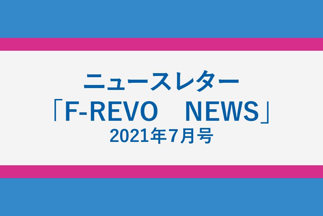 ニュースレター「F-REVO NEWS」7月号