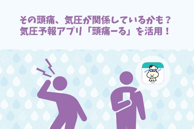 その頭痛、気圧が関係しているかも?気圧予報アプリ「頭痛ーる」を活用!