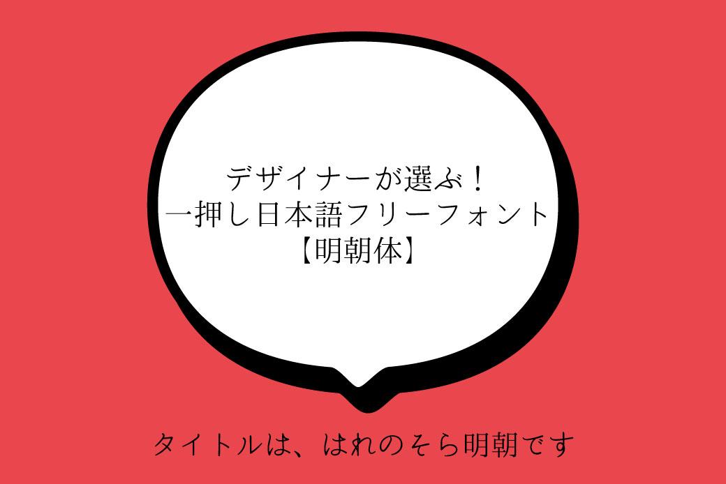 デザイナーが選ぶ!一押し日本語フリーフォント【明朝体】
