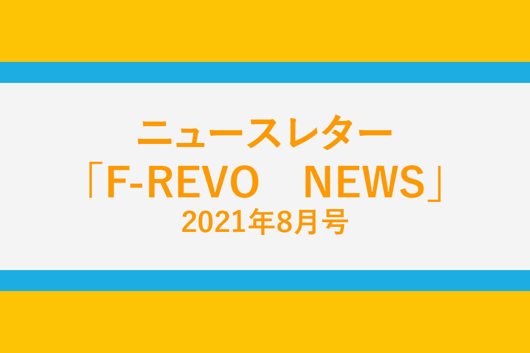 ニュースレター「F-REVO NEWS」8月号