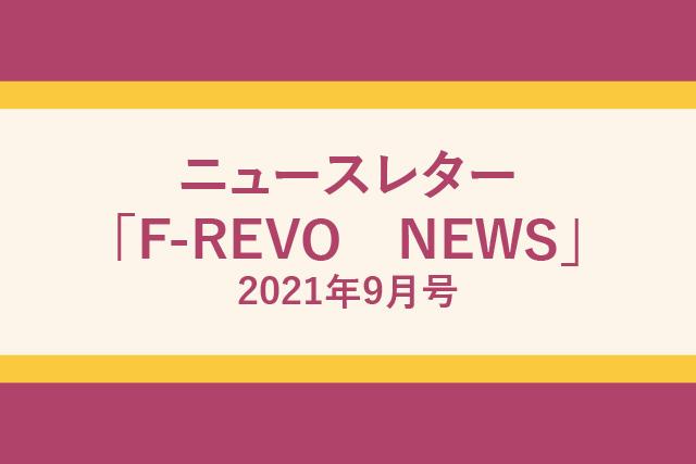 ニュースレター「F-REVO NEWS」9月号