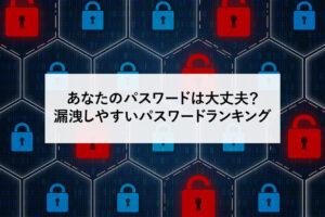 あなたのパスワードは大丈夫?漏洩しやすいパスワードランキング