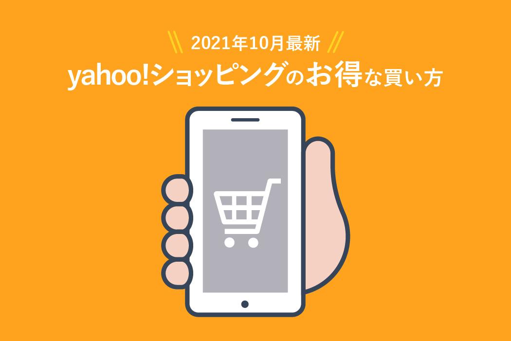 2021年10月最新ヤフーショッピングのお得な買い方