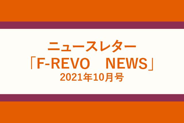 ニュースレター「F-REVO NEWS」10月号